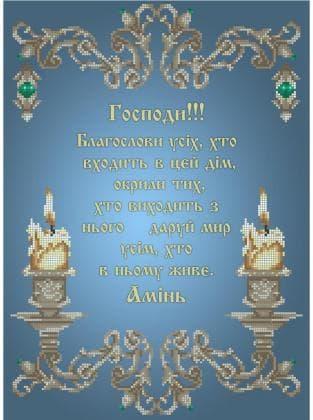 Молитва благословіння ЧВ-5365 Г Бісерок