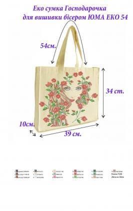 Еко-сумка  ЮМА ЕКО-54 ЮМА