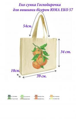 Еко-сумка  ЮМА ЕКО-57 ЮМА
