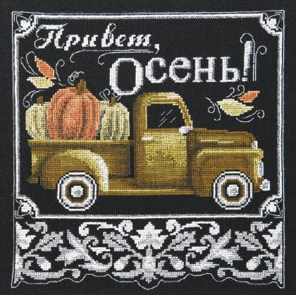 Привіт, осінь! М-380 Чарівна Мить