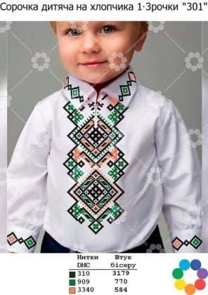 Сорочечка на 1-3 роки СД-1-3-301 Гармонія