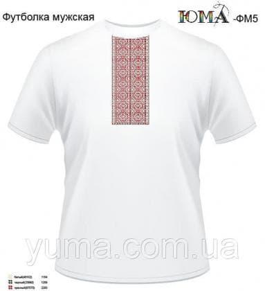 Футболка чоловіча ЮМА ФМ-5 ЮМА