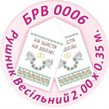 Весільний рушник БРВ-0006 Сяйво БСР