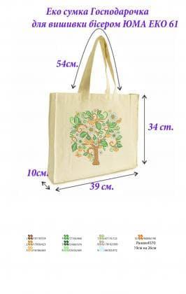 Еко-сумка  ЮМА ЕКО-61 ЮМА