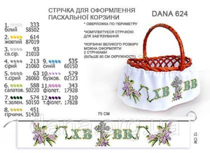 Стрічка навколо кошика DANA-624 DANA