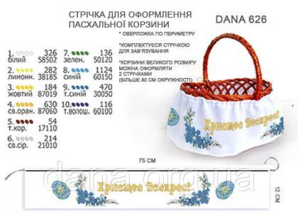 Стрічка навколо кошика DANA-626 DANA