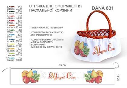 Стрічка навколо кошика DANA-631 DANA