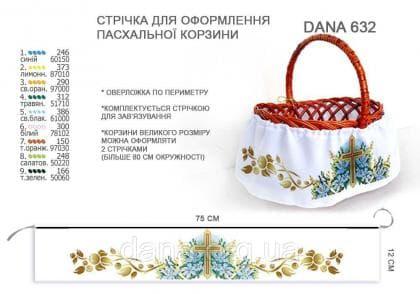 Стрічка навколо кошика DANA-632 DANA