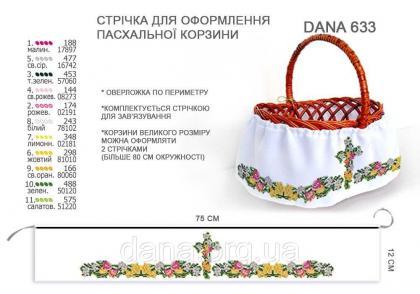 Стрічка навколо кошика DANA-633 DANA