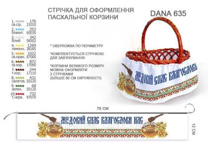 Стрічка навколо кошика DANA-635 DANA
