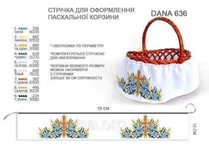 Стрічка навколо кошика DANA-636 DANA