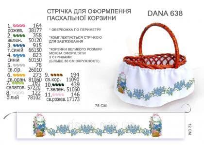 Стрічка навколо кошика DANA-638 DANA
