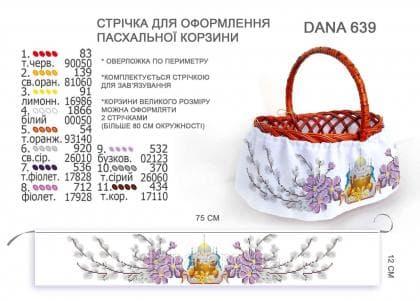 Стрічка навколо кошика DANA-639 DANA