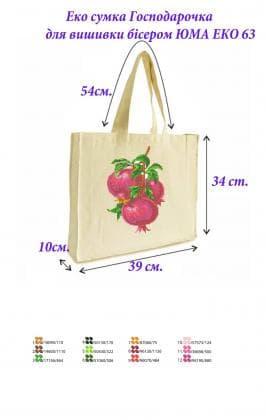 Еко-сумка  ЮМА ЕКО-63 ЮМА