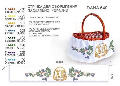 Стрічка навколо кошика DANA-640 DANA