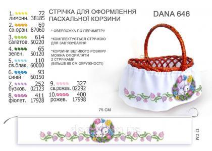 Стрічка навколо кошика DANA-646 DANA