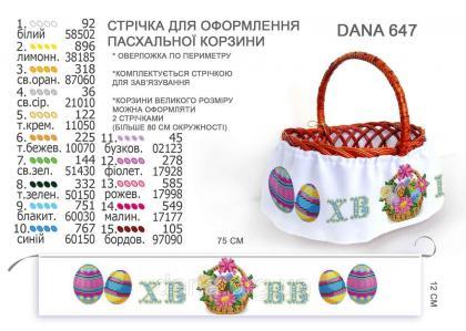 Стрічка навколо кошика DANA-647 DANA