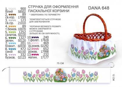 Стрічка навколо кошика DANA-648 DANA
