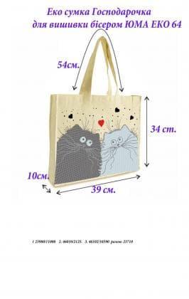 Еко-сумка  ЮМА ЕКО-64 ЮМА