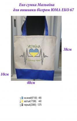 Еко-сумка Мальвіна  ЕКО-М 67 ЮМА