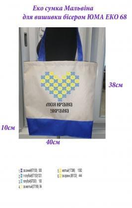 Еко-сумка Мальвіна  ЕКО-М 68 ЮМА