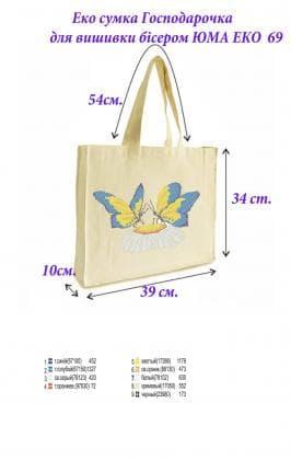 Еко-сумка  ЮМА ЕКО-69 ЮМА