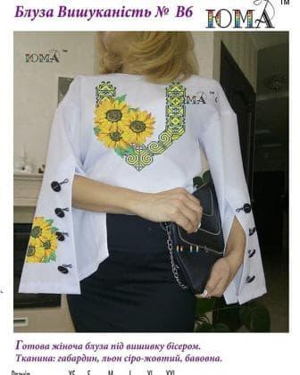 Блуза пошита Вишуканість ЮМА И-В6 ЮМА