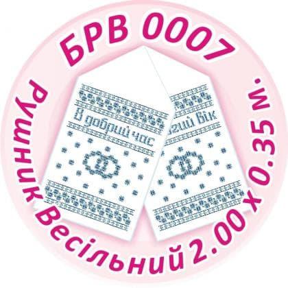Весільний рушник БРВ-0007 Сяйво БСР