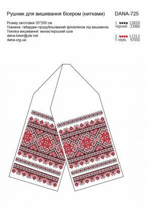 Заготовка для рушника ДАНА-725 DANA