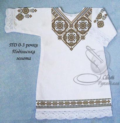 Заготовка плаття Подільська золота Світ рукоділля