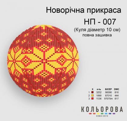 Ялинкова прикраса НП-007 Кольорова