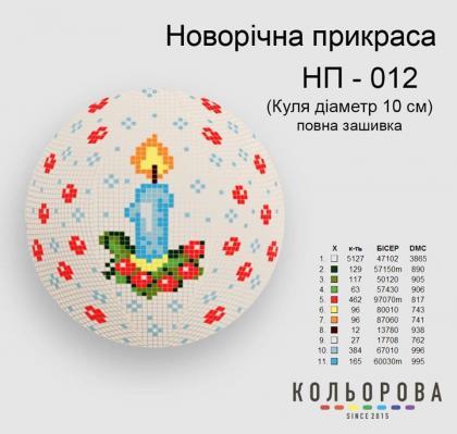 Ялинкова прикраса НП-012 Кольорова