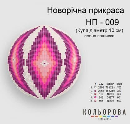 Ялинкова прикраса НП-009 Кольорова