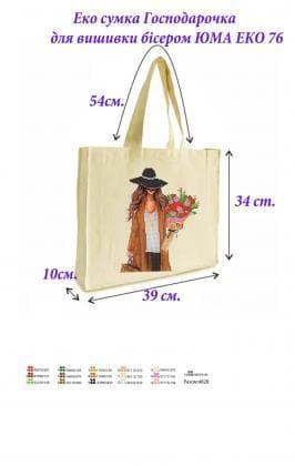 Еко-сумка  ЮМА ЕКО-76 ЮМА