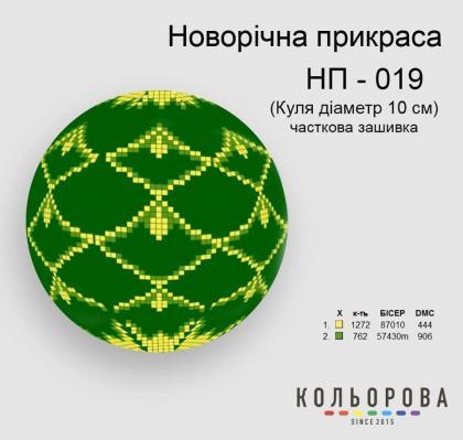 Ялинкова прикраса НП-019 Кольорова