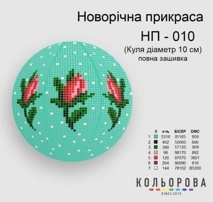 Ялинкова прикраса НП-010 Кольорова