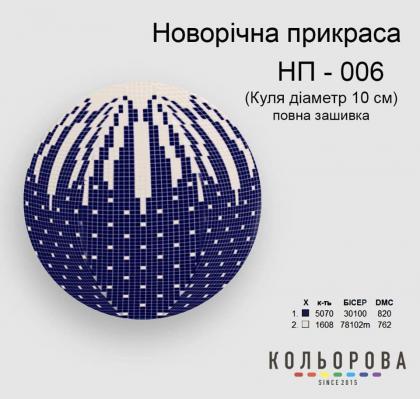 Ялинкова прикраса НП-006 Кольорова