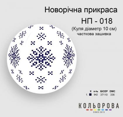 Ялинкова прикраса НП-018 Кольорова