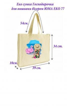 Еко-сумка  ЮМА ЕКО-77 ЮМА
