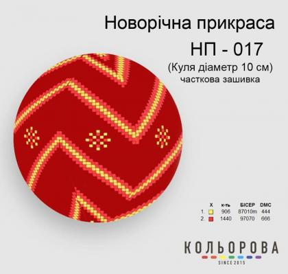 Ялинкова прикраса НП-017 Кольорова