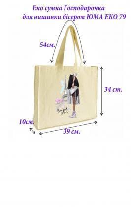 Еко-сумка  ЮМА ЕКО-79 ЮМА