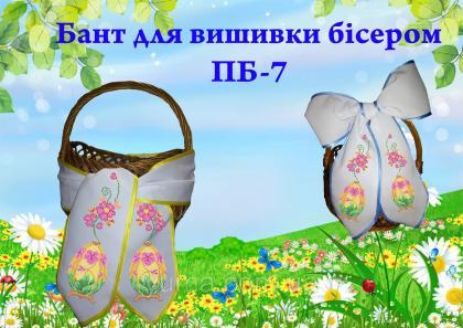 Бант на Великодній кошик ПБ-7 ЮМА