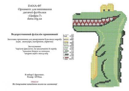 Водорозчинний флізелін Ф-7 DANA