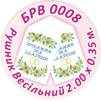 Весільний рушник БРВ-0008 Сяйво БСР