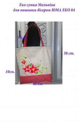 Еко-сумка Мальвіна  ЕКО-М 84 ЮМА