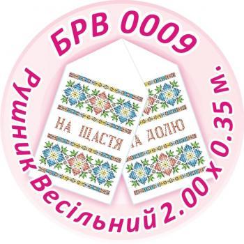 Весільний рушник БРВ-0009 Сяйво БСР
