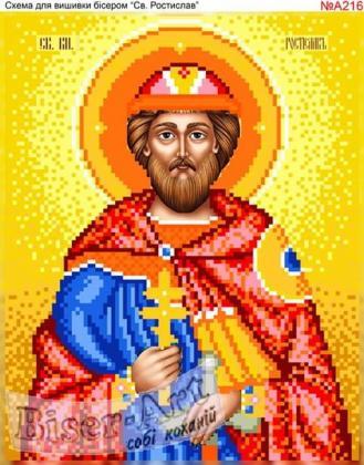 Святий Ростислав А216 Biser-Art