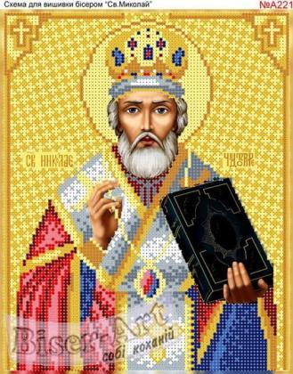 Святий  Миколай А221 Biser-Art