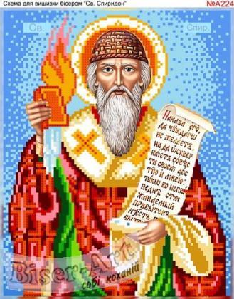 Святий  Спиридон А224 Biser-Art