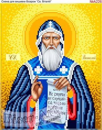 Святий  Віталій А226 Biser-Art
